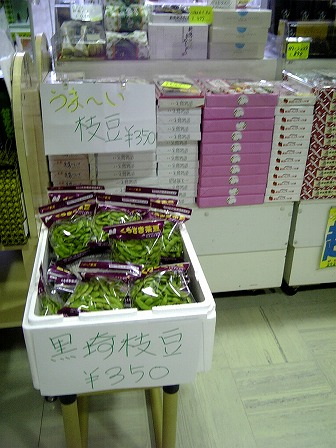 20080802 黒埼茶豆収穫 (17).jpg
