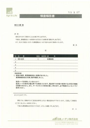 2013年03月30日(2).jpg