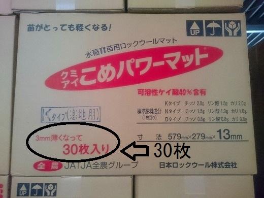 DSC_0426maru.jpg